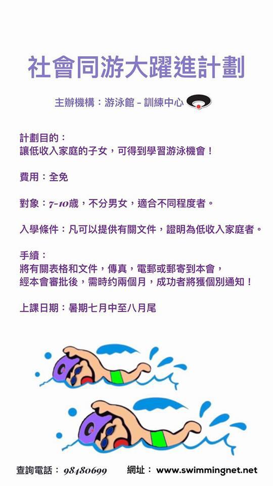 http://swimmingnet.net/wp-content/uploads/2016/05/011.jpg